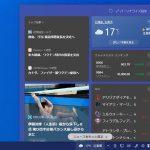 Windows 10春の大規模アップデートリリースプレビュー版完成!