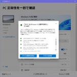 MS謹製のWindows 11対応チェックツール「PC 正常性チェック」再リリース