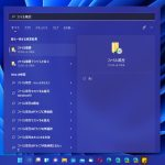 あれ?Windows 11、設定アプリにファイル履歴の設定がない?!その回避策は??